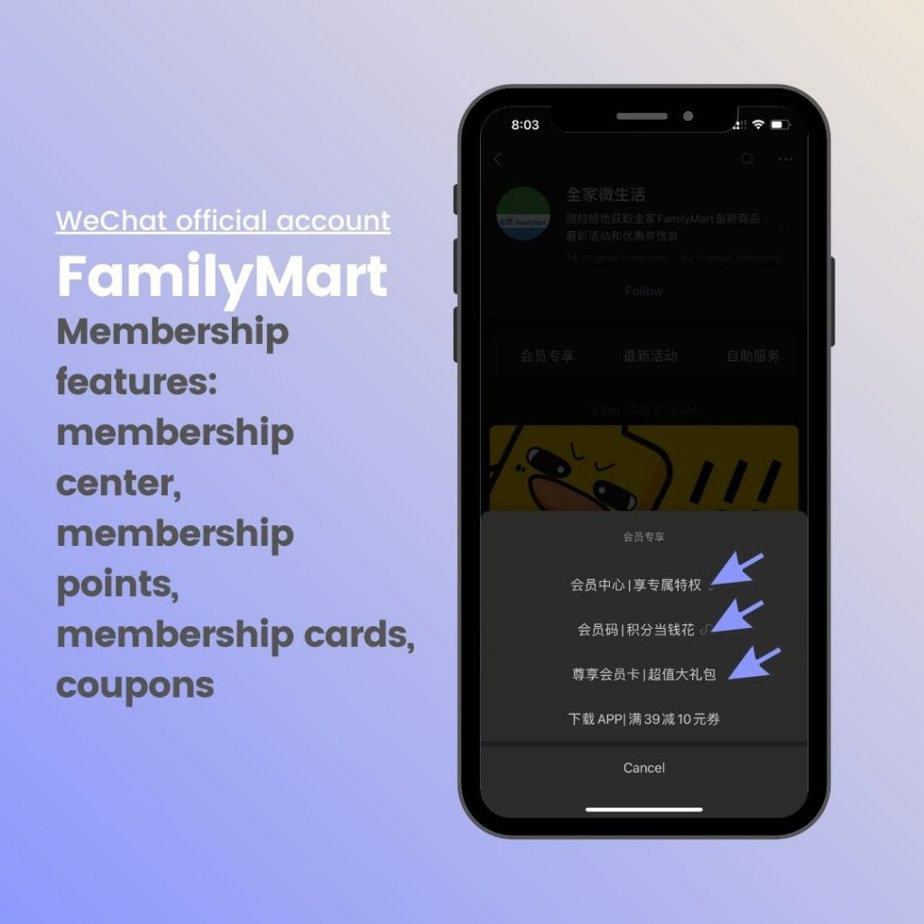 familymart wechat official account offers full membership management for its followers