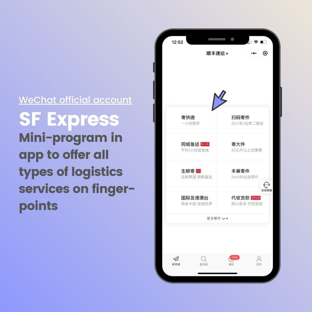 SF express use Wechat official account as an easy-to-access delivery service platform