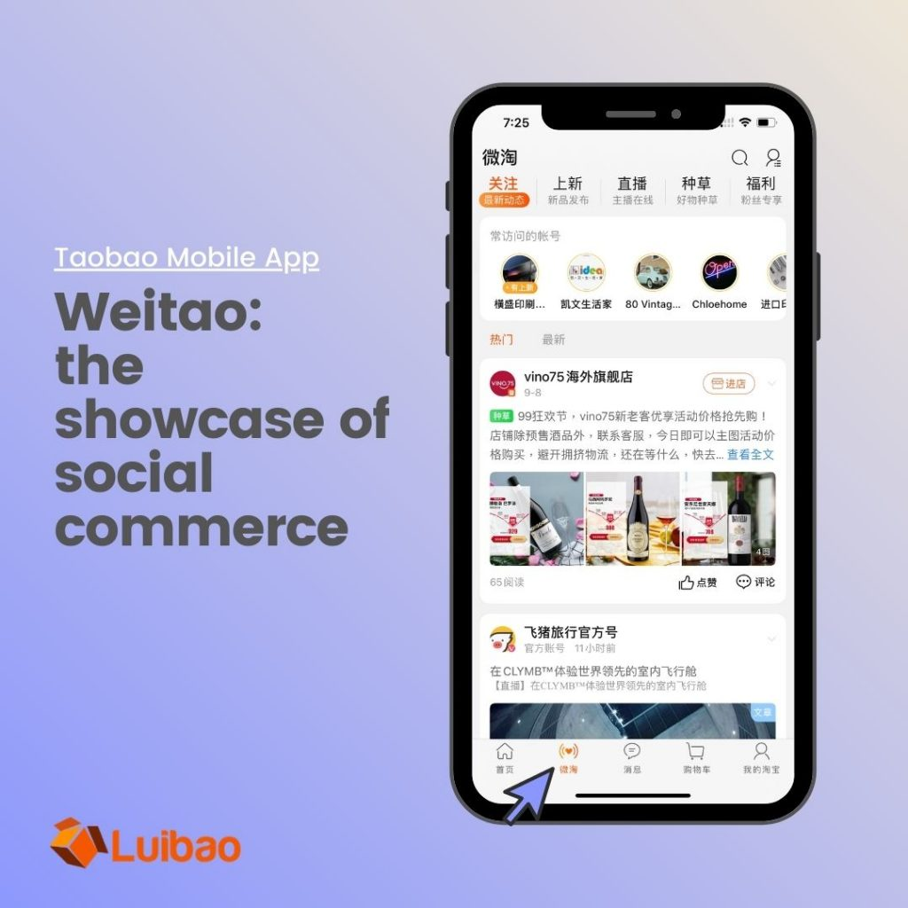 On Taobao, Weitao is a function where both shop and individuals can create and share content about their purchase or products