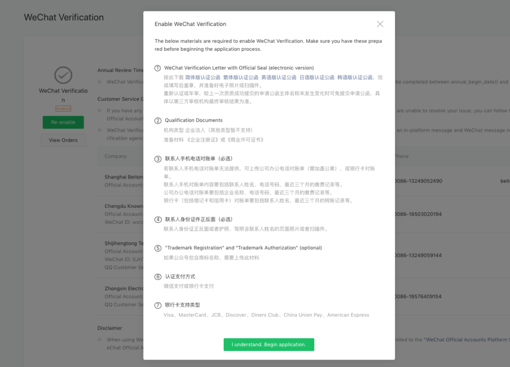 a list of mandatory process and documents to prepare for wechat official account verification