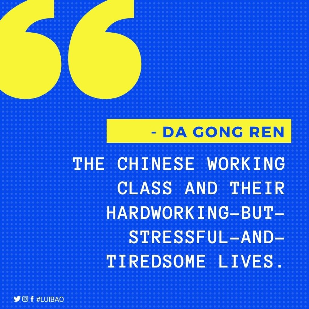 da gong ren means the young working class in China and the word shows their urgent needs to release from the heavy daily workload and pressure for a good lifestyle