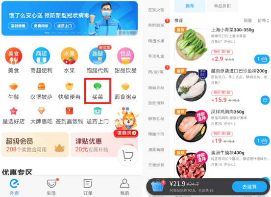 eleme in china offered O2O service for fresh vegetable fruit and meat products to the users