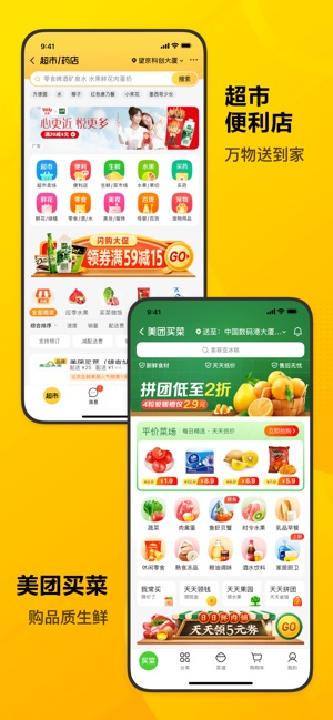 meituan offers delivery service of fresh food during covid last year to chinese consumers