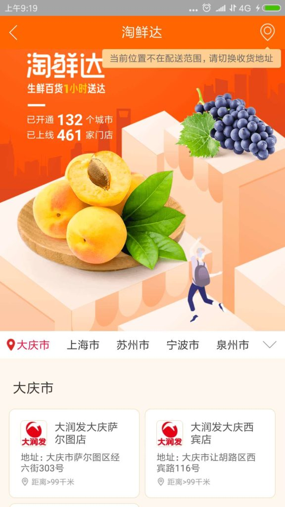 taoxianda is a fresh fruit delivery O2O channel under ali group